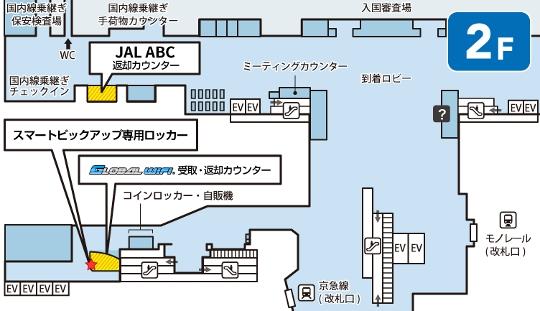 イモトのWiFi 羽田空港国際線ターミナル受取・返却場所