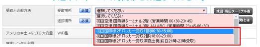 イモトのWiFi スマートピックアップ 申し込みフォームで指定