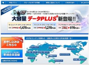 wifiルーター海外 大容量サービス